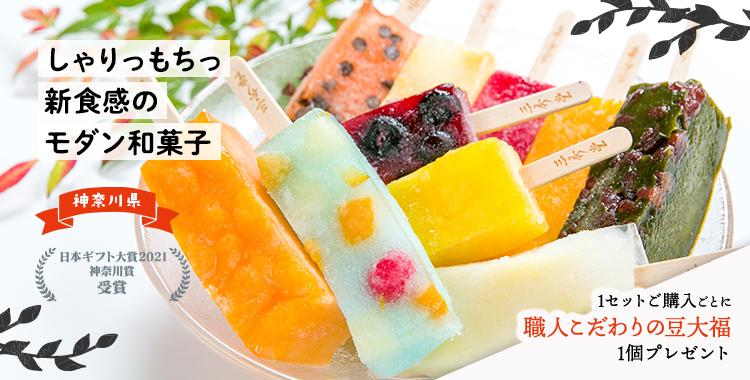 しゃりっ もちっ 新食感のモダン和菓子