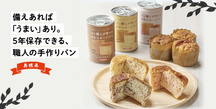 備えあれば「うまい」あり。5年保存できる、職人の手作りパン