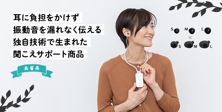 耳に負担をかけず、振動音を漏れなく伝える 、独自技術で生まれた聞こえサポート商品