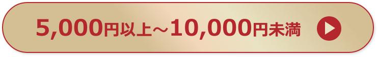 5,000円〜10,000円未満