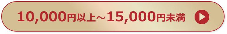 10,000円〜15,000円未満