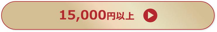 15,000円以上