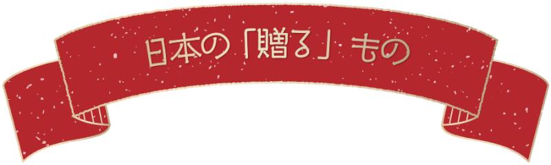 日本の「贈る」もの