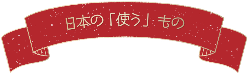 日本の「使う」もの