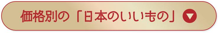 価格別の「日本のいいもの」